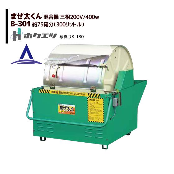 【ホクエツ】混合機(土・肥料・飼料等) まぜ太くん B-301