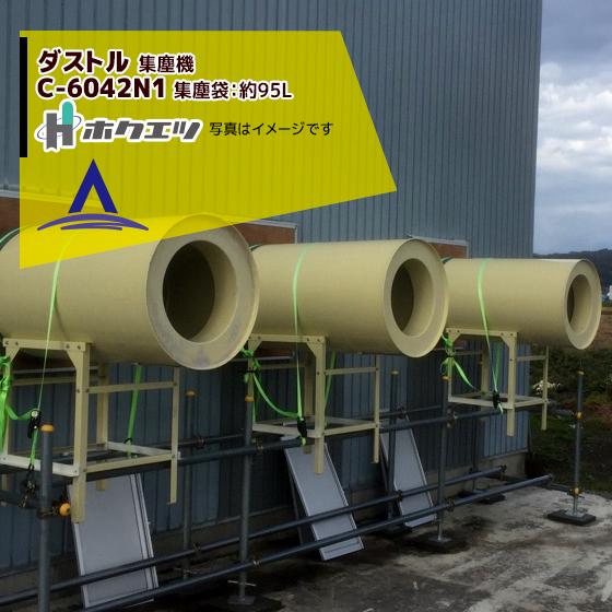 乾燥機の排風ダクトからのゴミをダストルで除去 沖縄 離島別途追加送料 販売実績No.1 ホクエツ ダストル C-6042N1 穀物乾燥機用集塵機 入口径440mm 特価キャンペーン