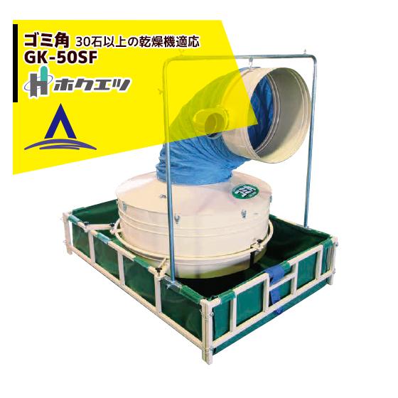 【ホクエツ】乾燥機用集塵機 ゴミ角 GK-50SF