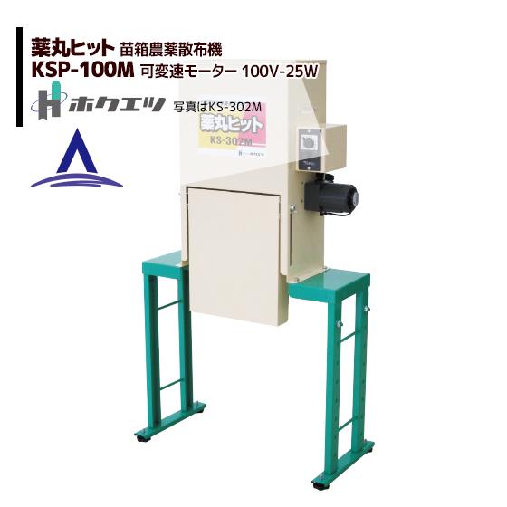 【ホクエツ】水稲育苗箱用農薬散布機 薬丸ヒット KSP-100M