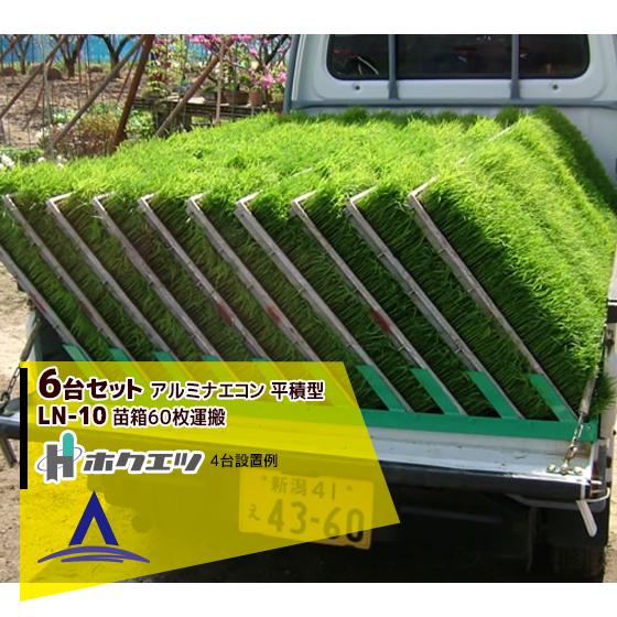 【ホクエツ】 ナエコン 平積型 LN-10 6本セット 苗箱60枚積載可能
