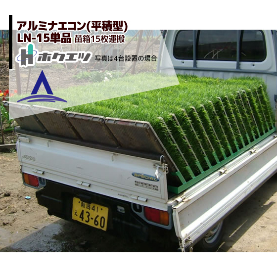 【ホクエツ】 ナエコン 平積型 LN-15 単品 苗箱15枚