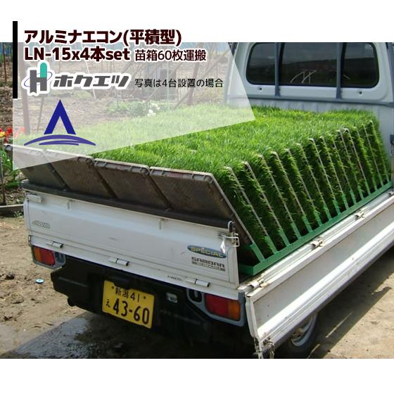 【ホクエツ】 ナエコン 平積型 LN-15 4本セット 苗箱60枚積載可能