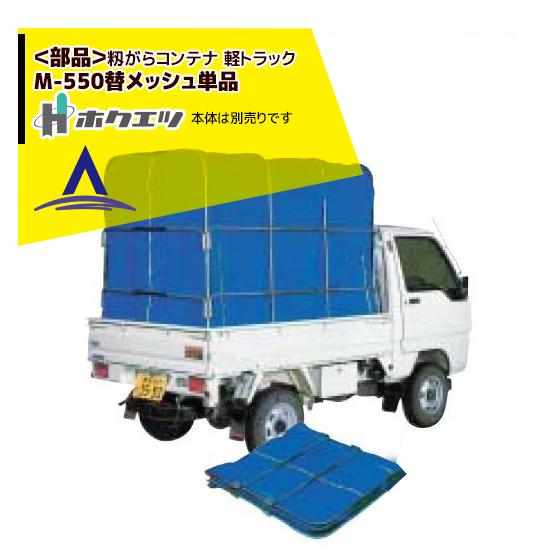 【キャッシュレス5%還元対象品!】【ホクエツ】(部品)籾がらコンテナ 軽トラック M-550替メッシュ単品