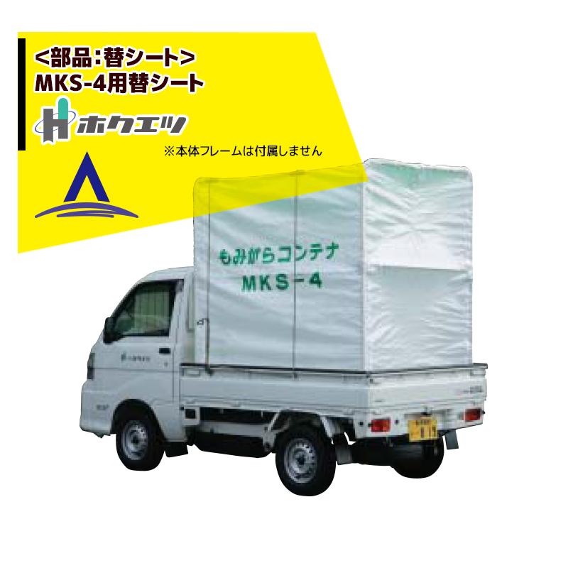 【ホクエツ】<部品:替シート>籾がらコンテナ 軽トラック 軽量シートタイプ MKS-4用替シート