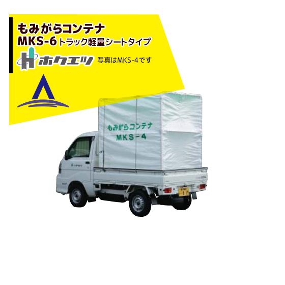 【ホクエツ】籾がらコンテナ トラック 軽量シートタイプ MKS-6