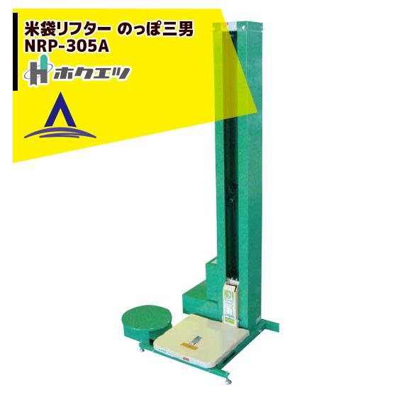 【ホクエツ】リフター のっぽ三男 NRP-305A