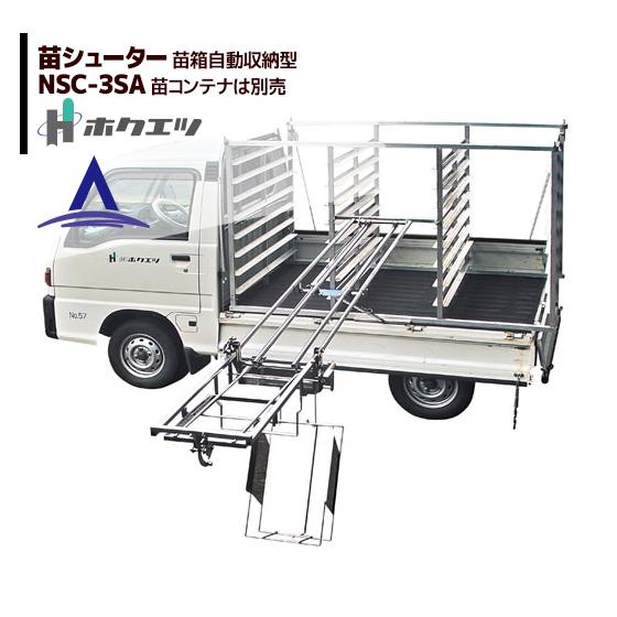【ホクエツ】苗供給機器苗シューター NSC-3SA
