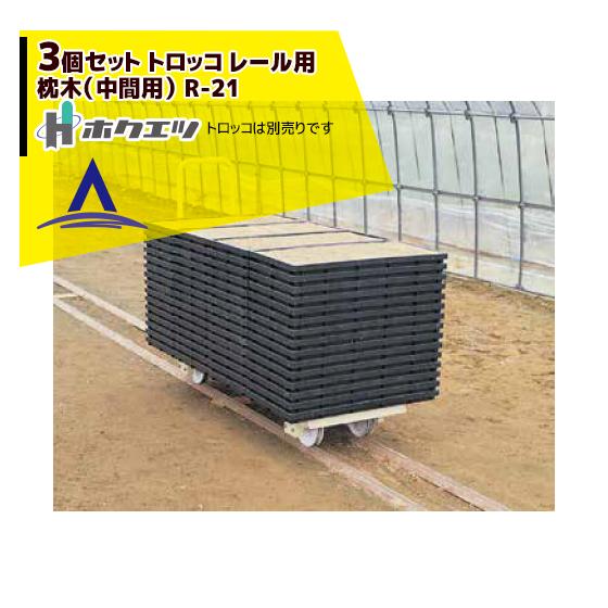 【ホクエツ】トロッコレール用枕木(中間用)R-213個セット