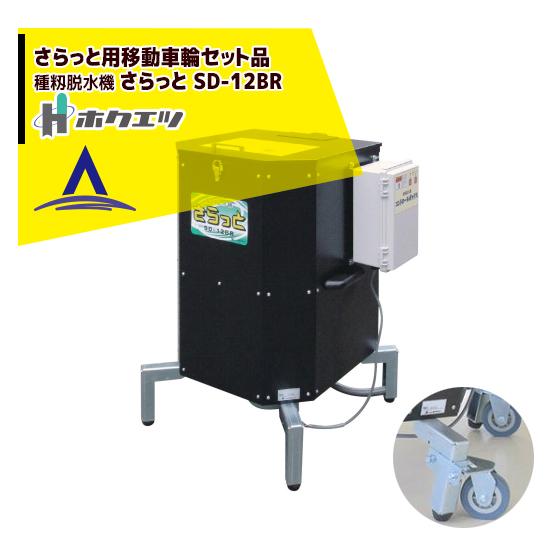 【ホクエツ】種籾脱水機 さらっと SD-12BR 移動台車SD-Sセット品