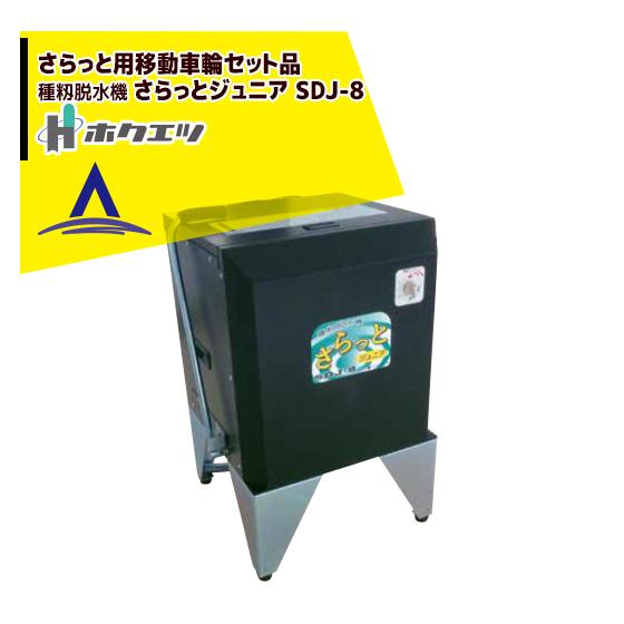 【ホクエツ】<さらっと用移動車輪セット品>種籾脱水機さらっとジュニアSDJ-8