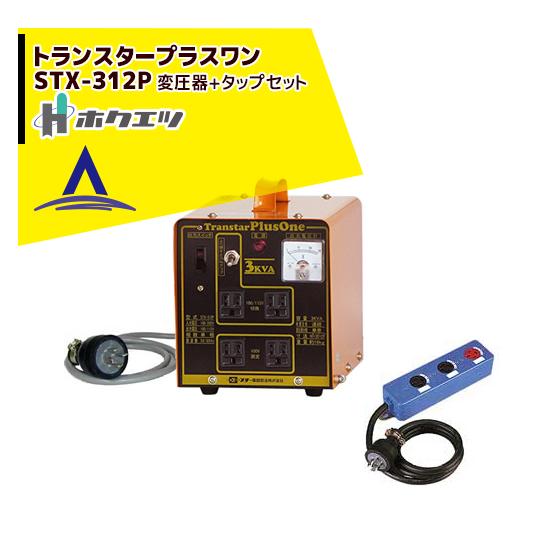 【ホクエツ】 トランスタープラスワン+三相ベンリータップセット 312P-20R15S