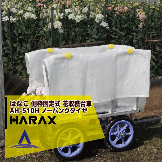 【ハラックス】はなこ アルミ製 側枠固定式花の収穫台車 AH-510