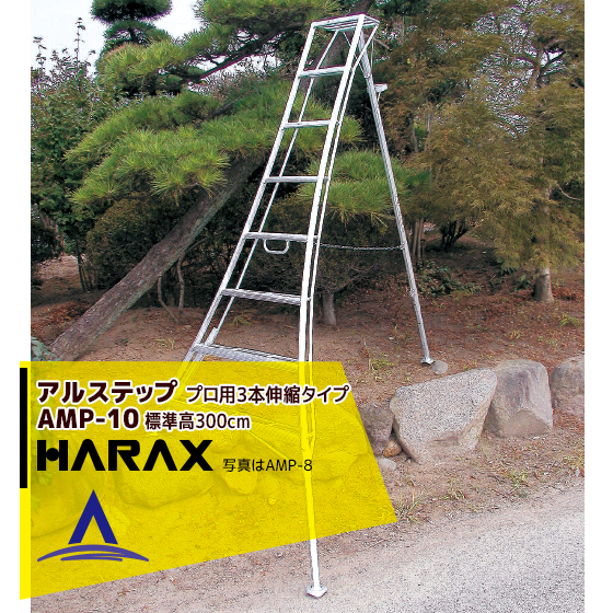 【ハラックス】アルステップ AMP-10<ピン式3本伸縮> 信頼の日本製!アルミ製 三脚脚立