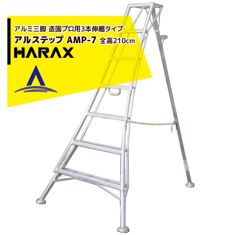2台でお得 ピン式3本伸縮タイプ AMP 沖縄 離島別途追加送料 ハラックス HARAX WEB限定 AMP-7 2台set品 信頼の日本製 アルミ製 三脚脚立 ピン式3本伸縮 アルステップ 半額