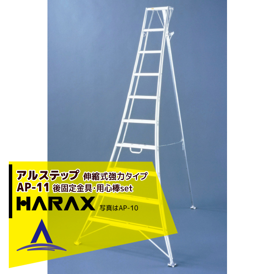 【ハラックス】アルステップ AP-11 <伸縮式> アルミ三脚用安全金具 後支柱固定金具 用心棒 ASP-110セット品