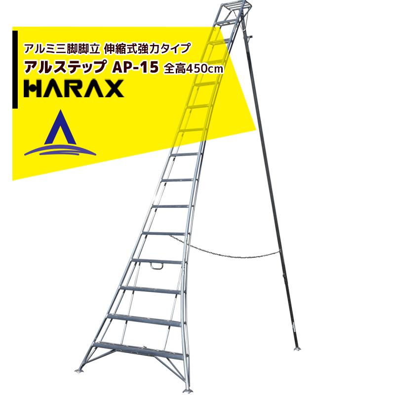 【ハラックス】アルステップ AP-15 <伸縮式> 信頼の日本製!アルミ製 三脚脚立