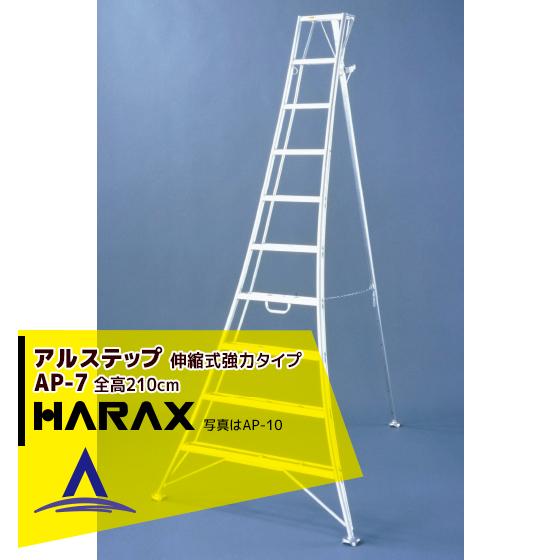 【ハラックス】アルミステップ AP-7<伸縮式> 信頼の日本製!アルミ製 三脚脚立