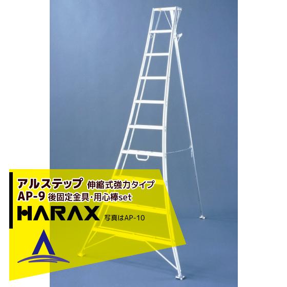 【ハラックス】アルミステップ AP-10 <伸縮式> 信頼の日本製!アルミ製 三脚脚立