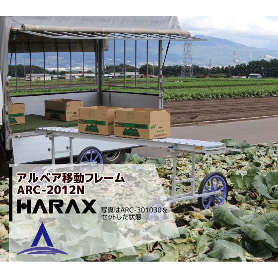 【キャッシュレス5%還元対象品!】【ハラックス】アルベア用移動フレーム ARC-2012N