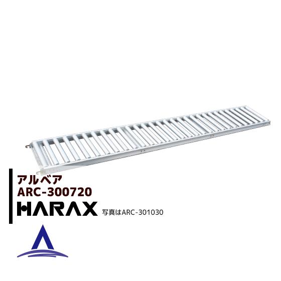 ハラックス|HARAX アルベア アルミ製 ローラーコンベア ARC-300720