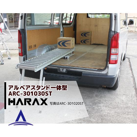 【ハラックス】<2台set品>アルベア スタンド1体型ローラーコンベヤ ARC-301030ST
