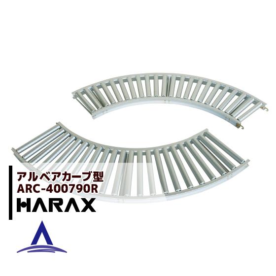 【キャッシュレス5%還元対象品!】【ハラックス】アルベア カーブ型ローラーコンベヤ ARC-400790R