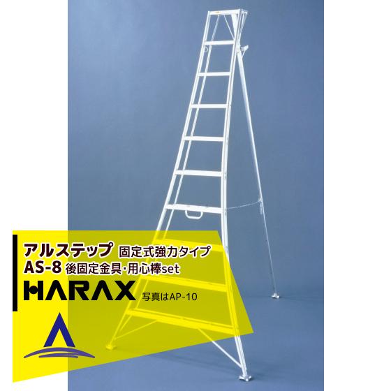 【ハラックス】アルステップ AS-8<固定式> 後支柱固定金具 用心棒 ASP-87セット品