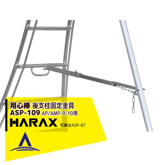 2台でお得 アルステップの後支柱開閉を強固に固定できます ハラックス メーカー公式 HARAX 2台set品 後支柱固定金具 10適応 AMP-9 購入 用心棒 ASP-109 アルステップAP