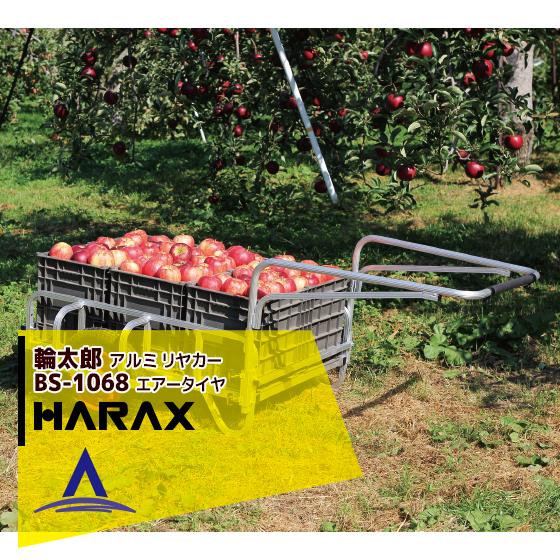 【ハラックス】輪太郎 BS-1068 アルミ製 リヤカー 積載重量 120kg