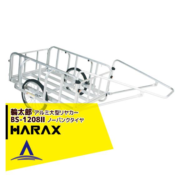 【ハラックス】輪太郎 BS-1208II アルミ製 大型リヤカー 積載重量 180kg