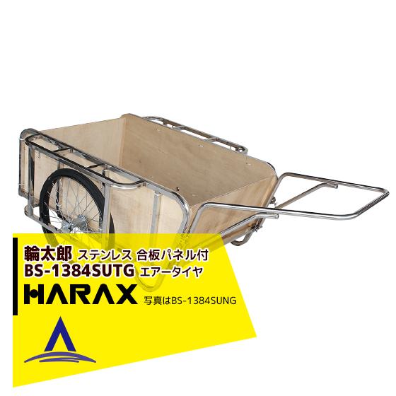 【ハラックス】輪太郎 BS-1384SUTG ステンレス製 大型リヤカー 積載重量 350kg
