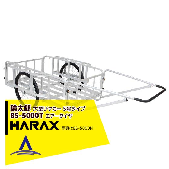 【★エントリーでP10倍★】【ハラックス】輪太郎 アルミ製大型リヤカー(強力型)5号タイプ BS-5000T エアータイヤ 積載重量 350kg