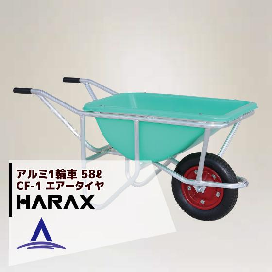 【ハラックス】アルミ1輪車 幅狭・深型バケットタイプ(容量:58L) CF-1