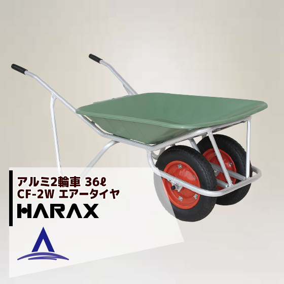【ハラックス】アルミ2輪車 プラバケット付(容量:36L) CF-2W エアータイヤ