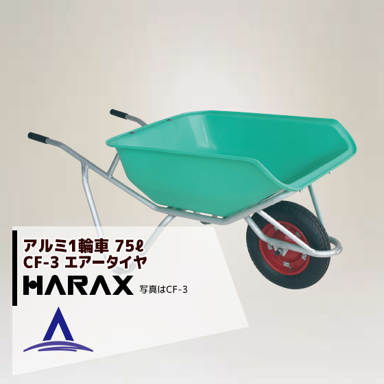 【ハラックス】HARAX アルミ製1輪車 CF-3 積載量100kg ハーフバケット・エアータイヤ