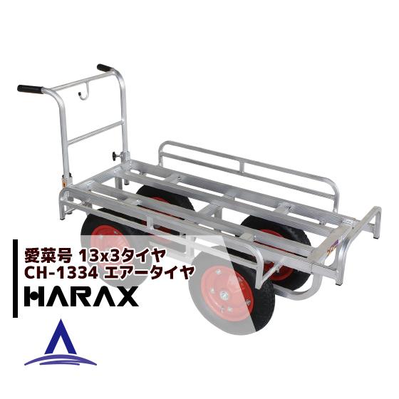 【ハラックス】アルミ運搬車 愛菜号 CH-1334 エアータイヤ(13x3T) 重量 15.4kg