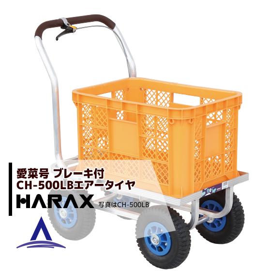 【ハラックス】愛菜号 CH-500LB コンテナ1個用ハウスカー(フレーム後方延長型)