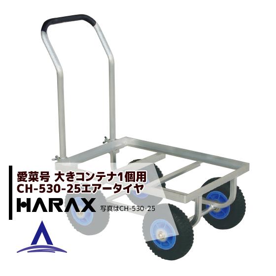 ハラックス|HARAX 運搬車 愛菜号 CH-530-25 エアータイヤ(2.50-4T) 重量 7.1kg