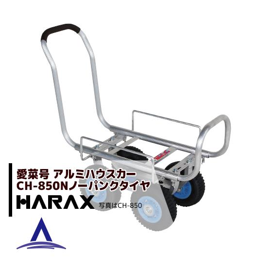 【ハラックス】アルミ製運搬車 愛菜号 CH-850N ノーパンクタイヤ(2.50-4N) 重量 7.9kg