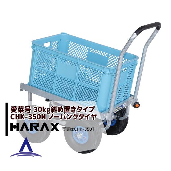 【ハラックス】アルミ運搬車 愛菜号 CHK-350N ノーパンクタイヤ