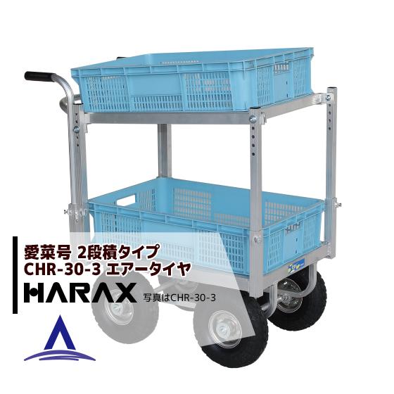 2台でお得 開店祝い ハウスカー2段積タイプ 沖縄 離島別途追加送料 オンラインショッピング ハラックス HARAX 2台set品 愛菜号 エアータイヤ 13.6kg 3.50-4A CHR-30-3 重量 アルミ運搬車