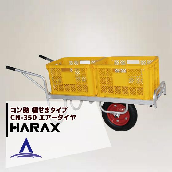 【ハラックス】<2台set品>アルミ運搬車 コン助 CN-35D コンテナ縦2個用 幅せまタイプ 積載量100kg