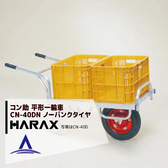 ハラックス|HARAX <2台set品>アルミ運搬車 コン助 CN-40DN アルミ製 平形1輪車 20kgコンテナ用