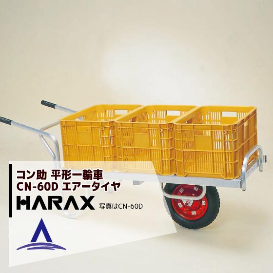 【ハラックス】<2台set品>アルミ運搬車 コン助 CN-60D アルミ製 平形1輪車 20kgコンテナ用