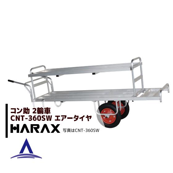 【ハラックス】コン助 CNT-360SW 2段タイプ(2輪車) 積載量80kg