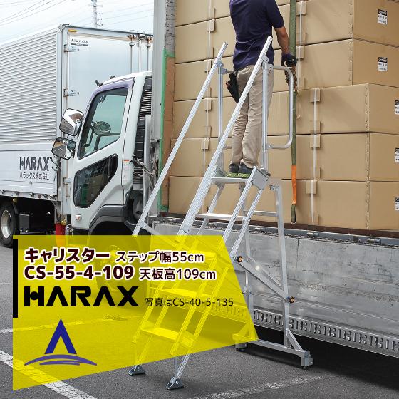 新しい ハラックス|HARAX <2台set品>多目的作業台 キャリスター CS-55-4-109 ステップ幅55cmタイプ, オーバーラグ aba84532