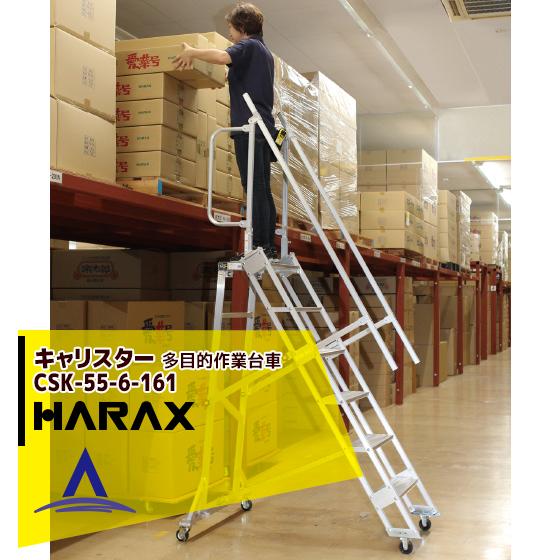 【ハラックス】キャリスター 多目的作業台・天板付ステップ幅広・4輪キャスタータイプ CSK-55-6-161