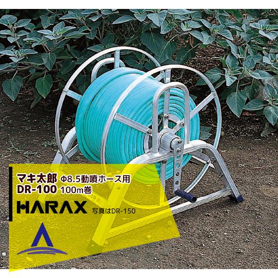 【ハラックス】マキ太郎 DR-100 アルミ製 ホース巻取器 φ8.5動噴ホース用 ホースは別売です。