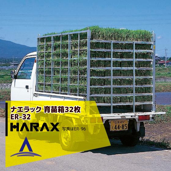 【ハラックス】ナエラック ER-32アルミ製 育苗箱運搬器 棚間隔14cmタイプ(8段)